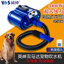 英绅大型犬吹水机宠物猫狗吹风机双马达大功率电加热速干吹毛器