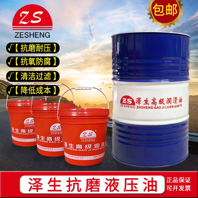 Anti-wear hydraulic oil 46 Puli No 68 Zhuoli 32 # injection digging machine mechanical keg VAT 170KG