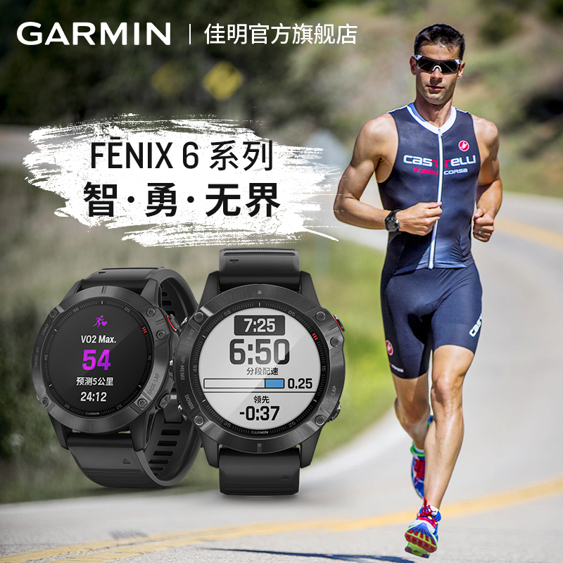 Garmin Jiaming Fenix6 Pro solar energy oxygen heart rate outdoor titanium flagship sports watch male