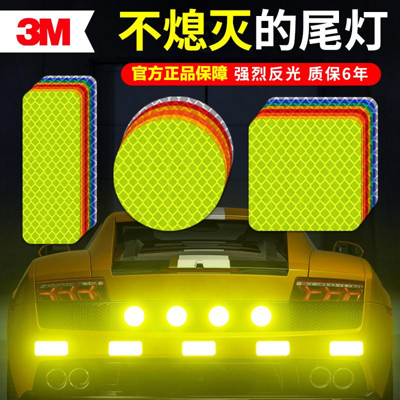 3M reflective patch strip car locomotive electric bike warning logo decorative hard hat sticker car sticker night light