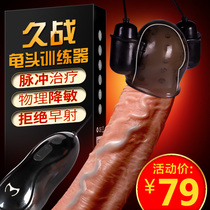 Male penis forging airplane cup male self-defense placebo Sensitive Tortoise Trainer erotic adult sex tool