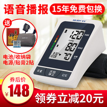 Sejong household medical Elderly upper arm type automatic high precision electronic sphygmomanometer measuring instrument pressure gauge