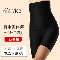 Carvico leggings womens plastic waist-lifting artifact to collect small belly strong post-partum summer thin panties