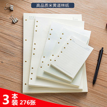 The bin book replaces the inner core A5 bin for the core 26 holes B5 core 6 holes A6 A7 note book blank core bin paper