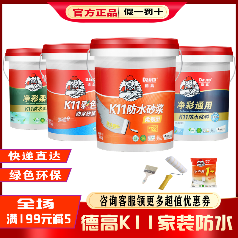 Degao flexible type K11 waterproof mortar color waterproof paint wall floor general purpose powder room waterproof slurry