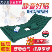 Medical anti-Bedsore gas mattress single wave inflatable pad bed bedridden elderly with paralyzed patients hoverboard bed