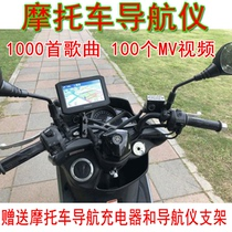 7-inch motorcycle Navigator battery car navigator electric car with music video GPS navigation does not require traffic