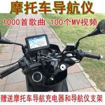 7-дюймовый мотоцикл навигатор аккумуляторный автомобиль навигатор электрический автомобиль с музыкальным видео GPS-навигация не требует трафика