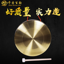 32CM Gong Sanjian Gong flood control warning gong Festive prop Gong Childrens musical instruments