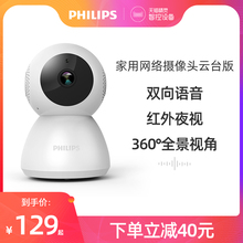 Philips webcam PTZ 1080p home panoramic 360 ° HD night vision for tmall Genie
