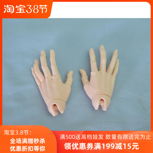 1 3 Joint hand BJB SD male joint hand active hand female joint hand uncle with joint hand