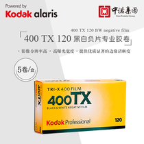 Kodak Kodak TX 400 degrees 120 black and white film film 5 volume combination valid until 2020
