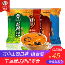 Shang Sanhu spicy soup spicy slightly spicy fungus beef flavor 4 taste 1161g Henan specialty Xiaoyao Town Express Soup