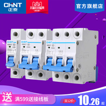 Zhengtai Small circuit breaker empty short circuit protector empty open NBE7 household total open 63A Protection air switch