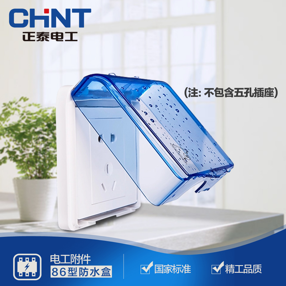 Zhengtai Electric 86 type switch socket panel waterproof box Lubricator Splashproof cover Transparent switch cover