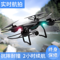 UAV HD professional aerial shooting Super long life four-axis aircraft child toy boy remote control small plane