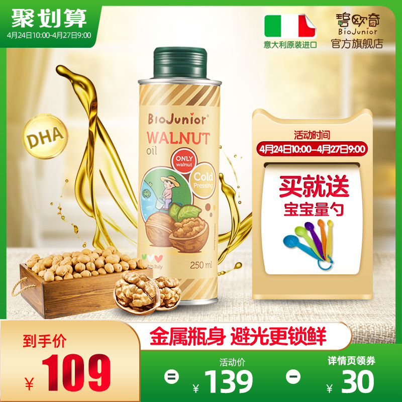 Bioqi imported baby walnut oil Infant food auxiliary cooking oil Children pregnant women baby DHA special