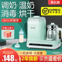 Zhi high-profile milk machine temperature kettle baby bottle sanitizer with drying two-in-one warm milk three-in-one