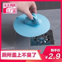 Канализация дезодорант туалет дезодорант пол сливная крышка туалет герметичная крышка против насекомых москитов напольная утечка Мэн кролик дезодорант