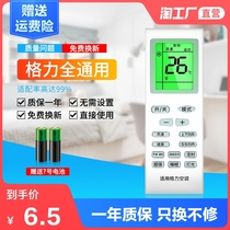 Suitable for Gree air conditioning remote control all the beauty of universal universal original original TCL Oxhail