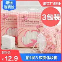 Cotton makeup remover cotton female makeup remover with face 222 pieces bagged double-sided special beauty wet face ultra-thin
