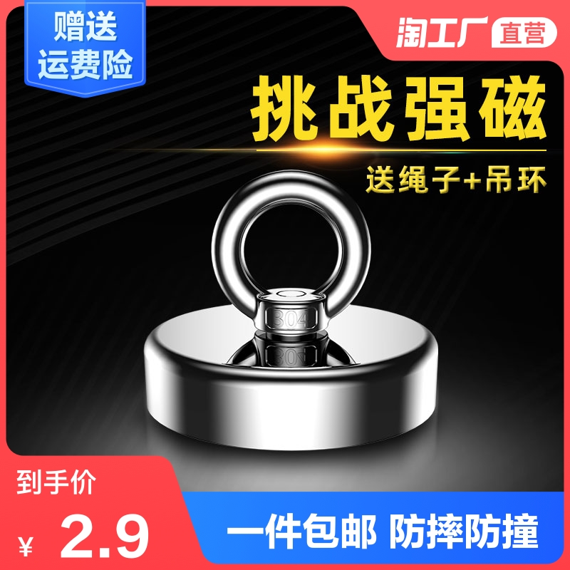 Strong magnet high-strength iron-absorbing stone round salvage iron-absorbing artifact Otsu strong magnetic ring magnetic suction cup