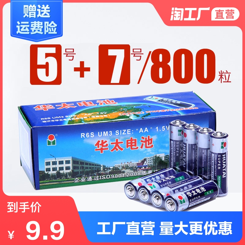 No 5 battery No 7 ordinary carbon No 5 stall toy battery wholesale clock Mouse air conditioning remote control No 7