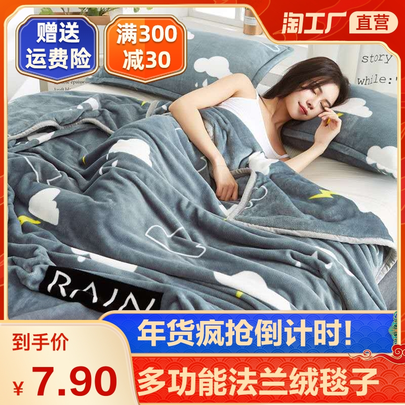 Summer flannel blanket summer cover blanket nap towel small bedding mat 牀 single thin air-conditioned coral blanket