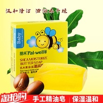 Peng wo Baby Natural Shea Fruit Moisturizing Soap Baby child wash Face bath hand soap gentle No tears