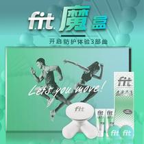 fit魔盒菲艾特小绿管按摩激活防护膏健身足球篮球运动热身修复膏