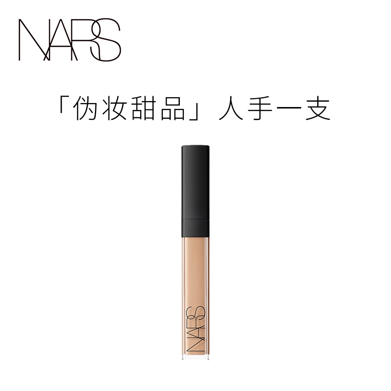 (Official) NARS concealer Naz naturally covers the black eye pox print dark light