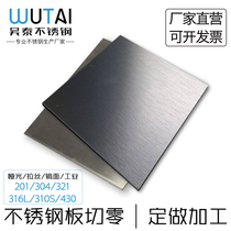 201 304 316L 310S stainless steel plate laser cutting welding bending plate 0 Cutting processing custom