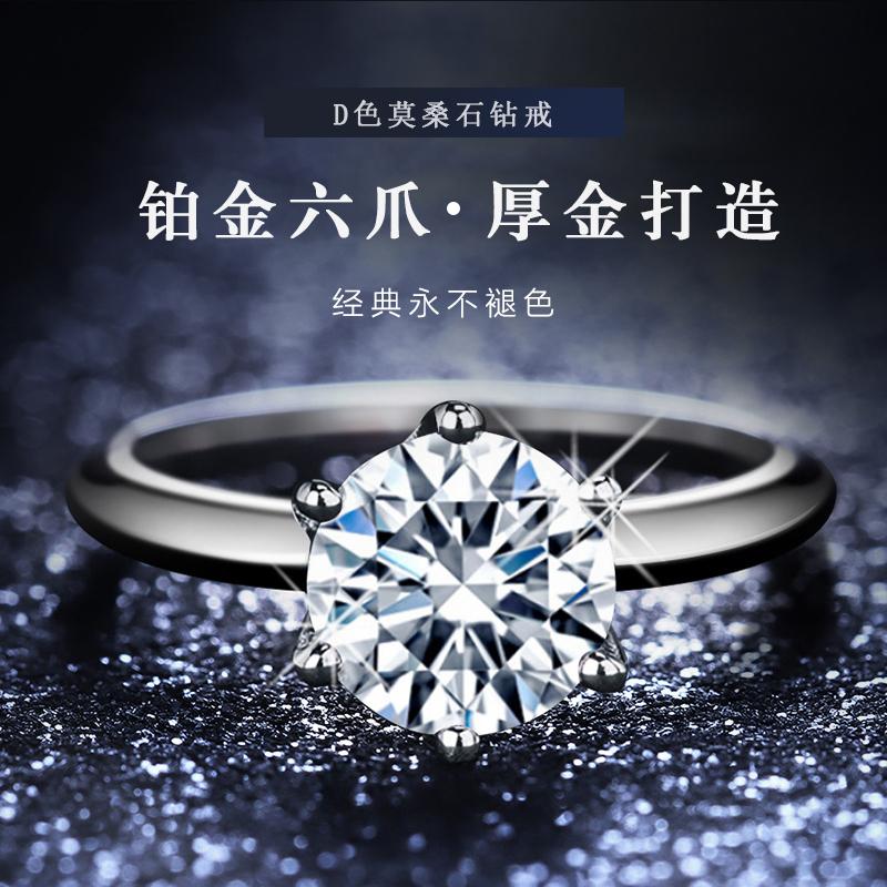 U.S. import Mossan stone platinum PT950 six-paw ring female one-carat pigeon egg diamond ring marriage proposal
