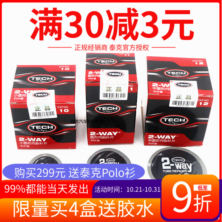 Tekker make-up tire negative patch car vacuum tire inner tire round tire cold subsidy film to make up scarring No. 11