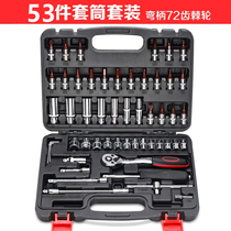 53-piece sleeve combination set ratchet wrench set hexagonal plum spinner auto repair tool box