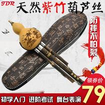 Yunnan Zizhu cucurbitacées C vers le bas B-tune élèves adultes enfants débutant professionnel jouer jiade Rui instrument