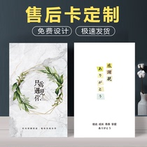 After-sales service card custom free design minimalist art small fresh Tmall Taobao shop evaluation sun map shaped card protection card Return Letter of appreciation five-star custom lottery card