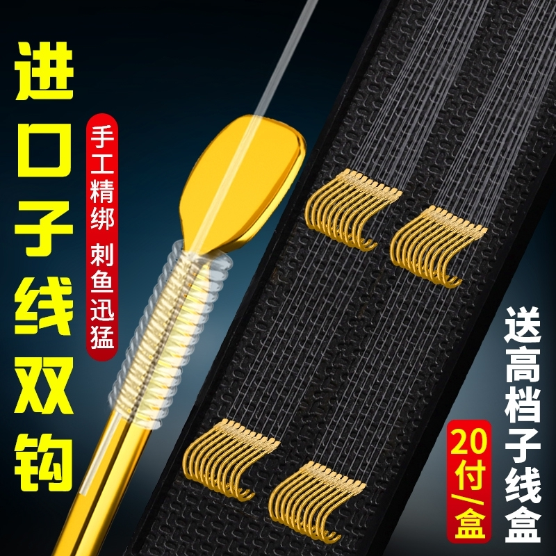 Imported fish hook tied good sub-line double hook set finished full set of gold sleeve Iseni has no upside-down hedgehog hook Japan