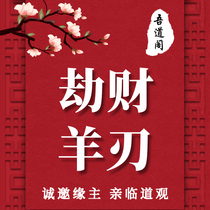 Return to heart change signify break up compound marriage love affection harmony marriage charm charm peach blossom sheep blade science