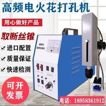 High-frequency electric spark perforated electromechanical spark punching machine to take the screw tapping machine to break the screw electromechanical pulse perforation machine