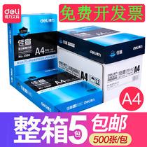 Дели Jiaxuan A4 ксерокопирование бумаги 70г ксерокопирование белой бумаги 80g проект бумаги a3 офисной бумаги a5 целая коробка бумаги