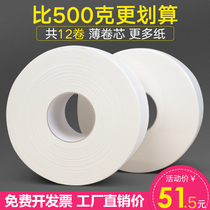 Large roll of paper toilet paper wholesale plate paper toilet cardboard hotel commercial toilet paper web toilet cardboard box