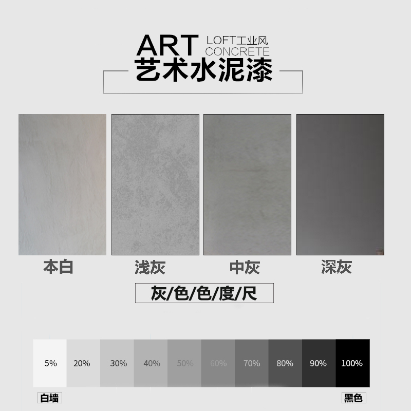 Cement paint wall paint industry wind ash interior wall clean water concrete paint micro-cement texture paint environmental protection art paint