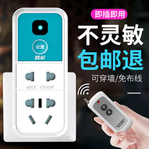 Remote control switch remote control 220v socket smart wireless home wiring-free luminaire water pump remote control power supply