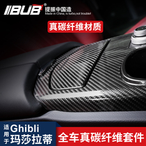 Suitable for Maserati Ghibli modified carbon fiber interior Geberit middle Control Panel decorative patch