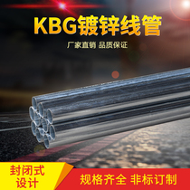 KBG JDG metal wire-through pipe buckle wire tube tight pipe 20