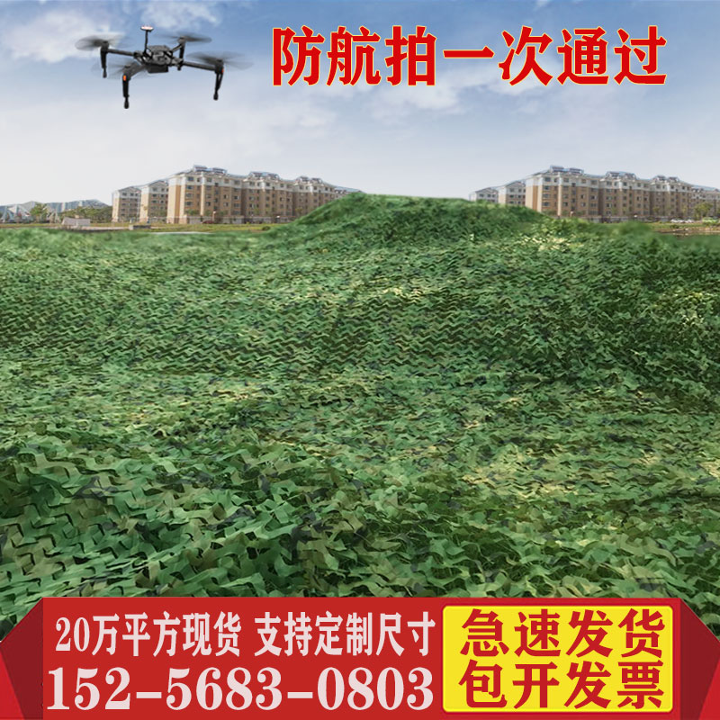 Anti-aircraft camera camouflage net camouflage net blackout outdoor sun protection military green satellite anti-counterfeiting net mountain cover cloth
