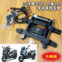 Sanyang pedal cruising Jiumei Z300 modified electric windshield lifting bracket to adjust the level of non-destructive upgrade