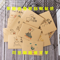 Letter envelope set creative simple kraft paper small fresh cartoon cute letterhead paper can be customized.