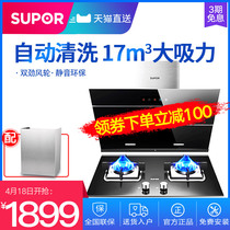 Supor J613 QB503 side suction hood gas stove package smoke machine stove set home combination